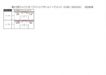 試合結果4日目-001.jpg
